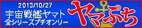 10/27 宇宙戦艦ヤマトぷちオンリー「ヤマぷち」(COMIC CITY SPARK8内)